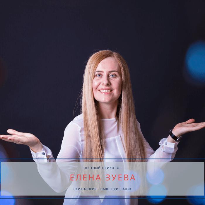 Психолог онлайн, консультация психолога, сепмейные кризисы
